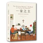 道聲 Taosheng Taiwan 一家之主:基督教家庭生活教育指南
