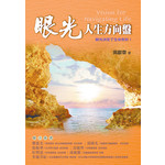 道聲 Taosheng Taiwan 眼光:人生方向盤