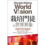 道聲 Taosheng Taiwan 栽培門徒的世界異象:改變世界的基督徒