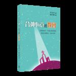 道聲 Taosheng Taiwan 合神心意的教會