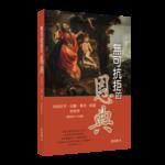 許信靖 Eugene Hsu 無可抗拒的恩典:亞伯拉罕、以撒、雅各、約瑟的故事
