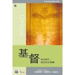 南與北文化 South & North Publishing 基督:真正的人,也是真正的神