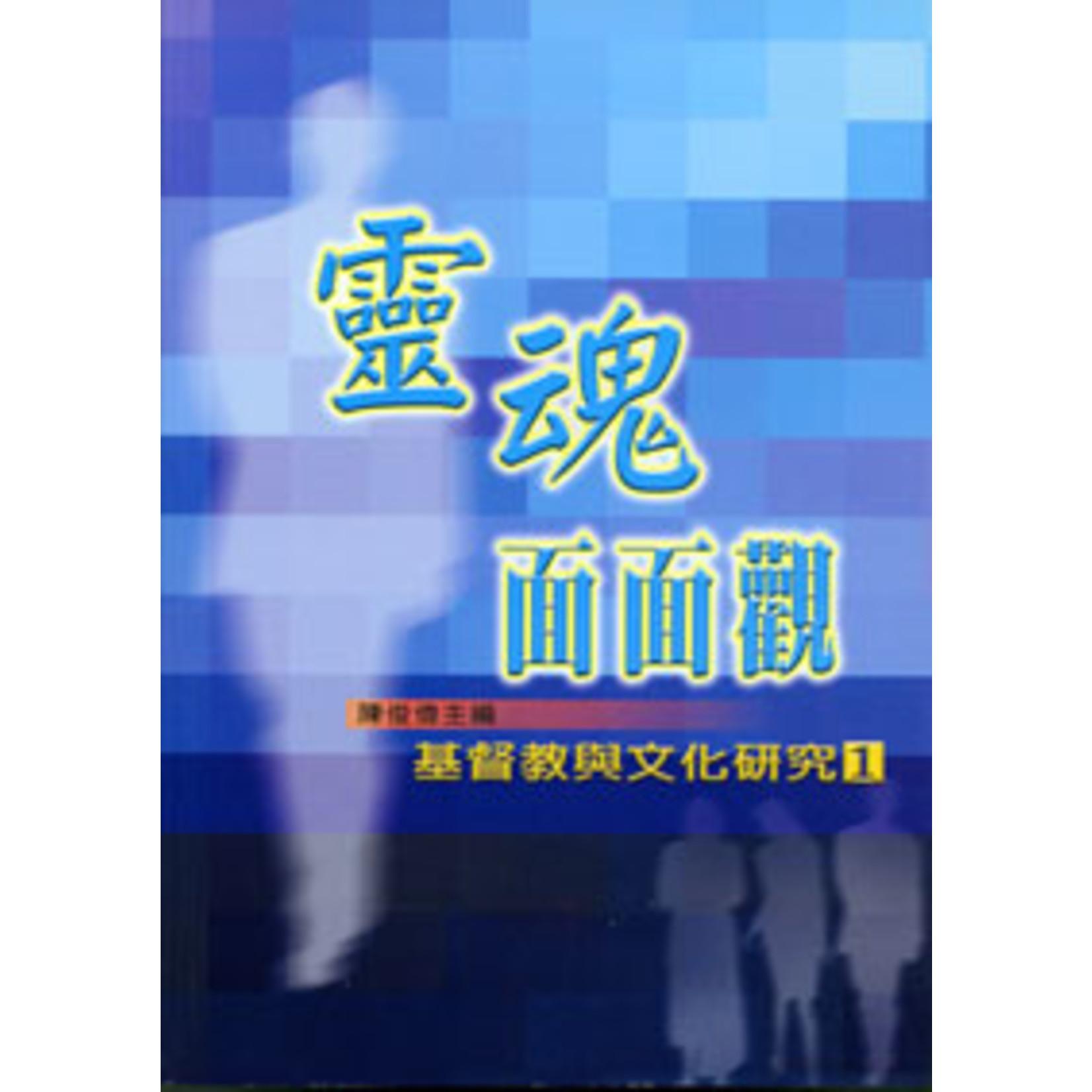 台福傳播中心 Evangelical Formosan Church Communication Center 靈魂面面觀:基督教與文化研究