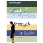 台福傳播中心 Evangelical Formosan Church Communication Center 給男人的幸福秘笈:女人不要看