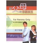 台福傳播中心 Evangelical Formosan Church Communication Center 給父母的幸福秘笈:進入你孩子的思維世界