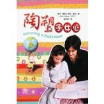 台福傳播中心 Evangelical Formosan Church Communication Center 陶塑子女心:從心教養孩子