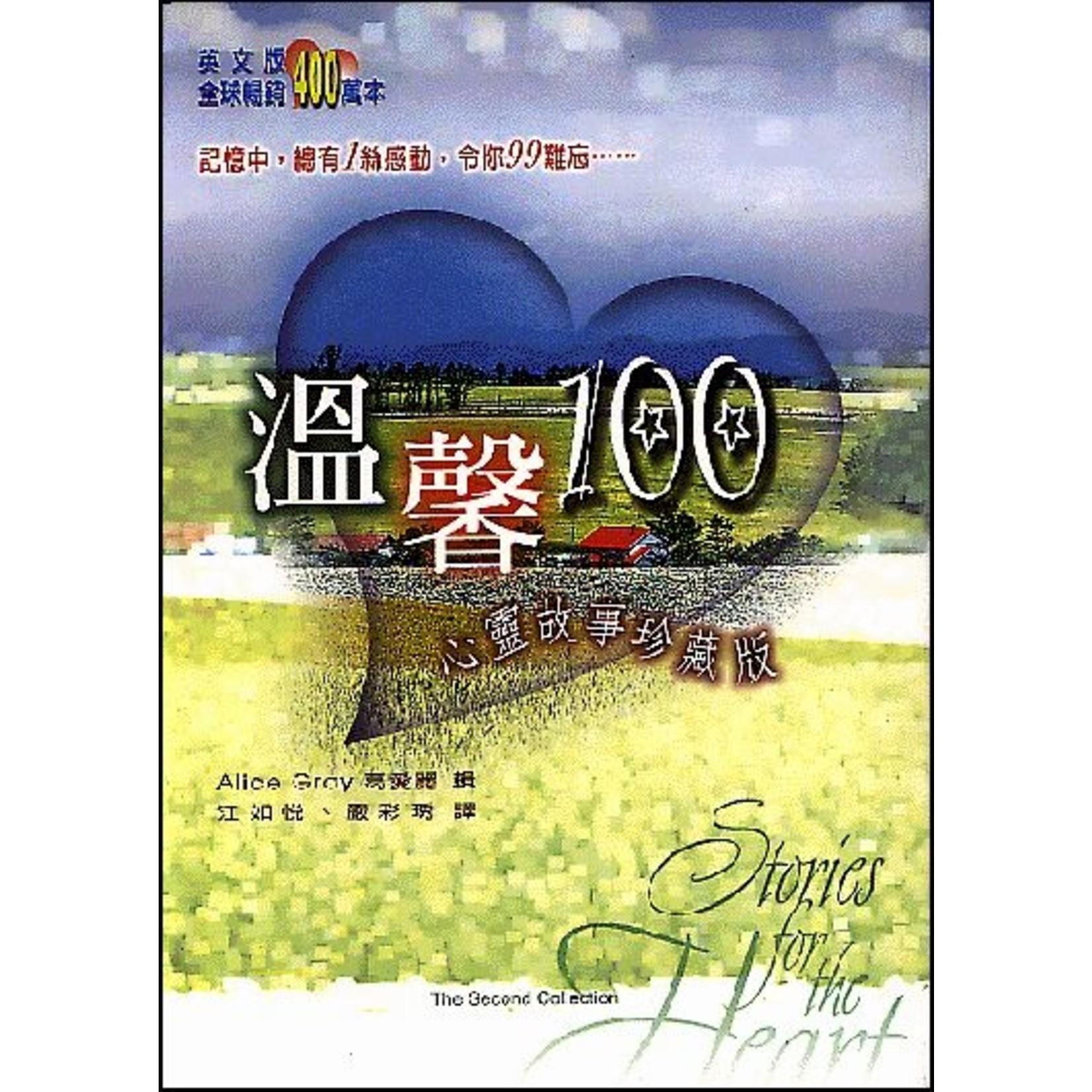 台福傳播中心 Evangelical Formosan Church Communication Center 溫馨100:心靈故事珍藏版 Stories for the Heart - The Second Collection