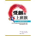 台福傳播中心 Evangelical Formosan Church Communication Center 受創的上班族:心靈復健手冊