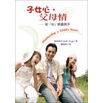 台福傳播中心 Evangelical Formosan Church Communication Center 子女心,父母情:從心教養孩子