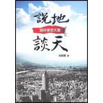 台福傳播中心 Evangelical Formosan Church Communication Center 說地談天:論時事想天國