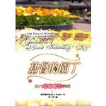台福傳播中心 Evangelical Formosan Church Communication Center 基督的園丁:現代女宣教士事略