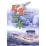 台福傳播中心 Evangelical Formosan Church Communication Center 聖靈活水:使你充滿神的能力