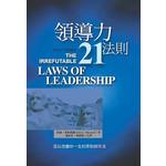 基石 SOW 領導力21法則:足以改變你一生的原則與作法 (原名:領導贏家)