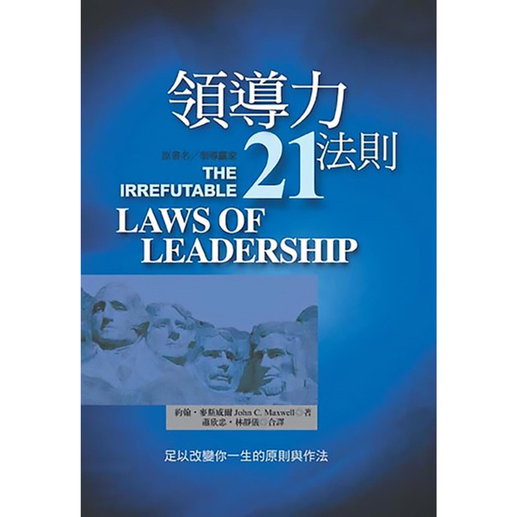 基石 SOW 領導力21法則:足以改變你一生的原則與作法 The 21 Irrefutable Laws of Leadership
