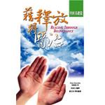 飛鷹 Phillily Publications 藉釋放得醫治:聖經篇