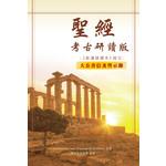 漢語聖經協會 Chinese Bible International 聖經・考古研讀版:大公書信及啟示錄