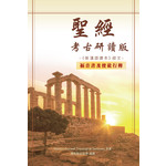 漢語聖經協會 Chinese Bible International 聖經.考古研讀版:福音書及使徒行傳