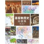 漢語聖經協會 Chinese Bible International 基督教歷史地圖集(繁體)