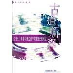 漢語聖經協會 Chinese Bible International 古道新釋:從使徒行傳看以賽亞書中救贖歷史的成全