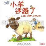 漢語聖經協會 Chinese Bible International 聖經動物園系列:小羊迷路了(中英對照)