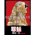 漢語聖經協會 Chinese Bible International 耶穌傳奇一生:連環圖小說(繁體)