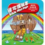 漢語聖經協會 Chinese Bible International 迷你彈跳書:挪亞和其他故事(中英對照)(繁體)