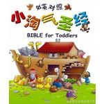 漢語聖經協會 Chinese Bible International 小淘氣聖經(中英對照)(簡體)