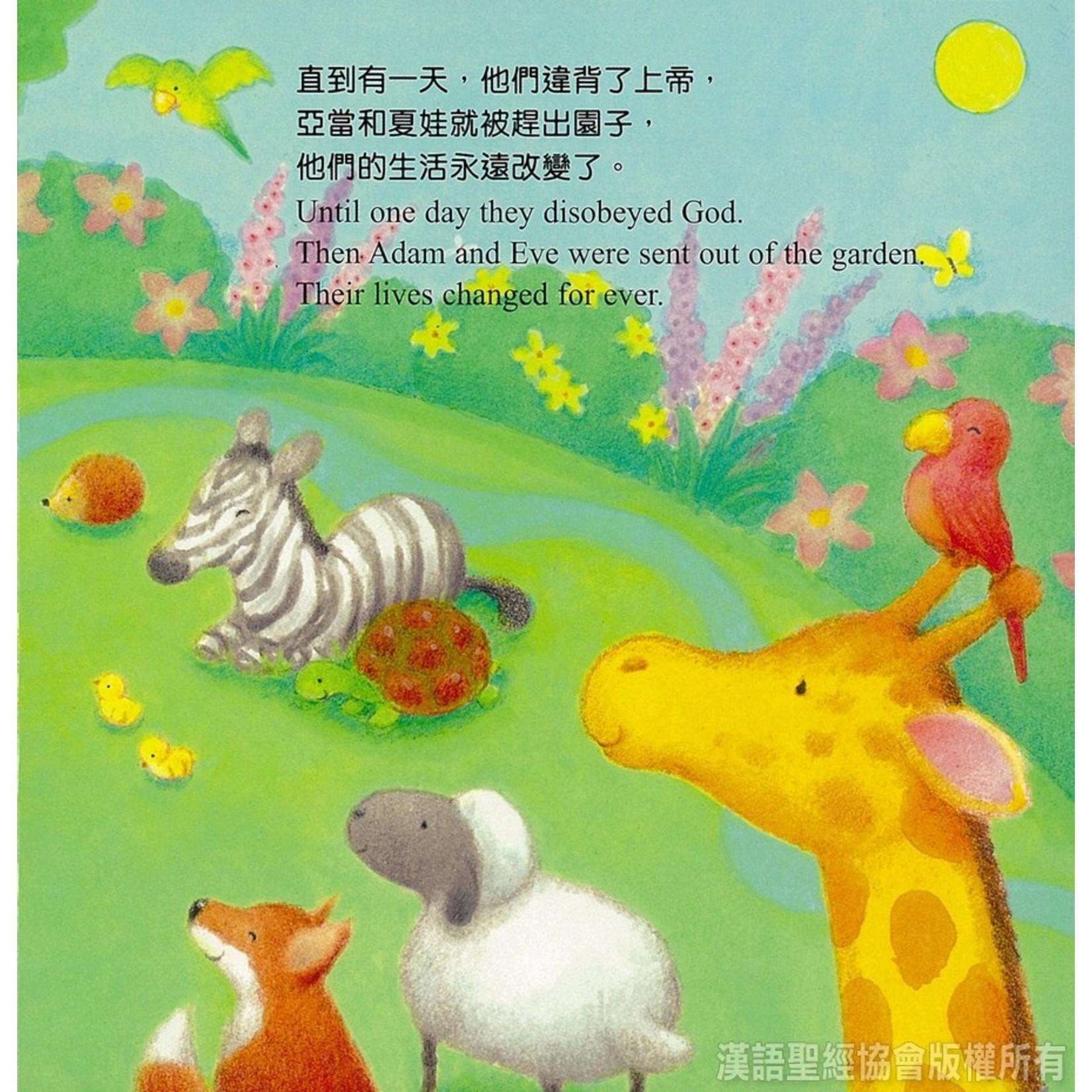 漢語聖經協會 Chinese Bible International 小朋友的聖經(中英對照)(繁體) The Bible for Little Ones - Chinese/English (Hardcover)