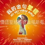 漢語聖經協會 Chinese Bible International 我的金句聖經(中英對照)(繁體)