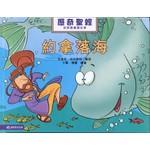 漢語聖經協會 Chinese Bible International 歷奇聖經:約拿落海