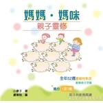 漢語聖經協會 Chinese Bible International 媽媽.媽咪:親子靈修