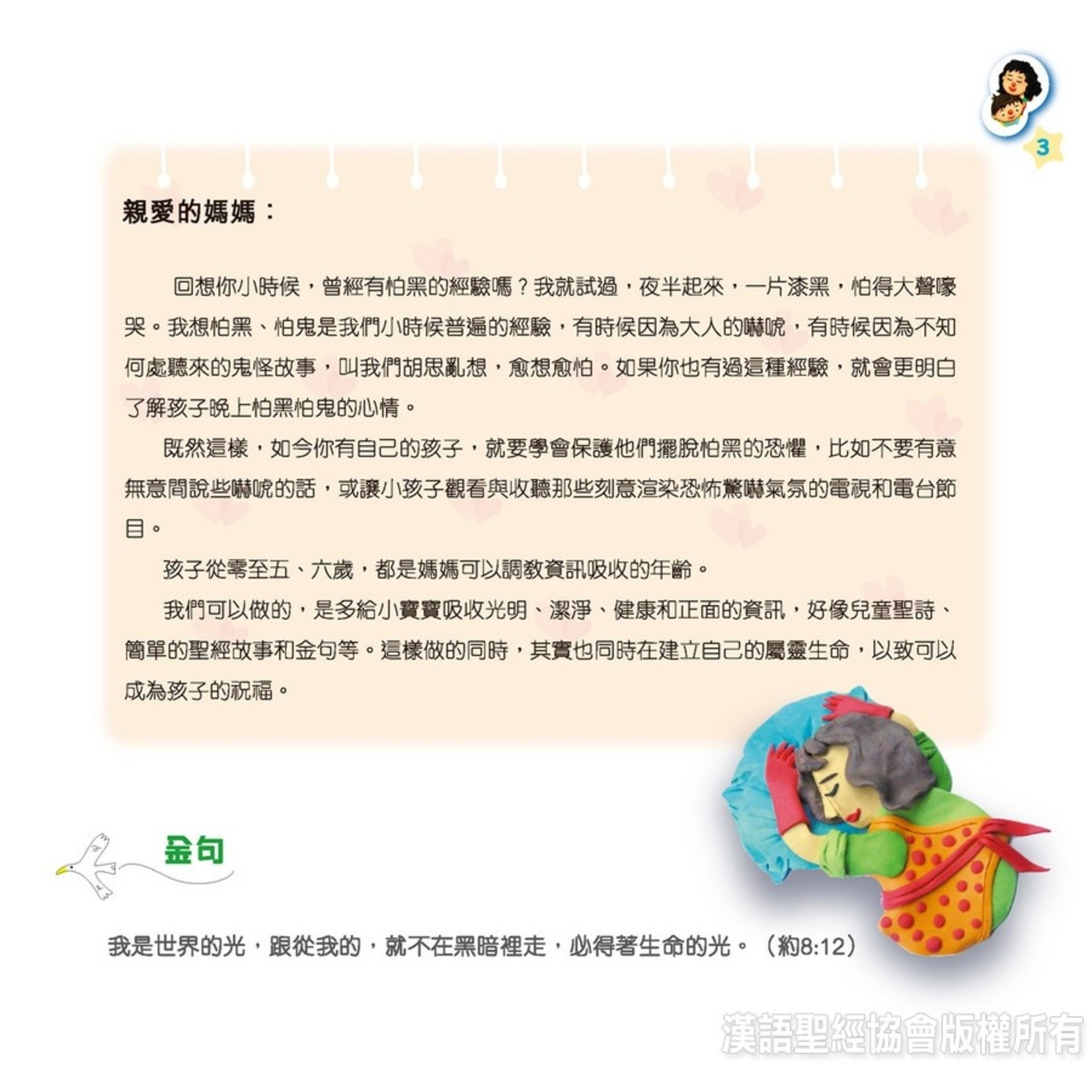 漢語聖經協會 Chinese Bible International 媽媽.媽咪:親子靈修 Quiet Time for Mother and Child