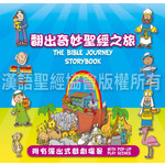 漢語聖經協會 Chinese Bible International 翻出奇妙聖經之旅(附有彈出式戲劇場景)(繁體)