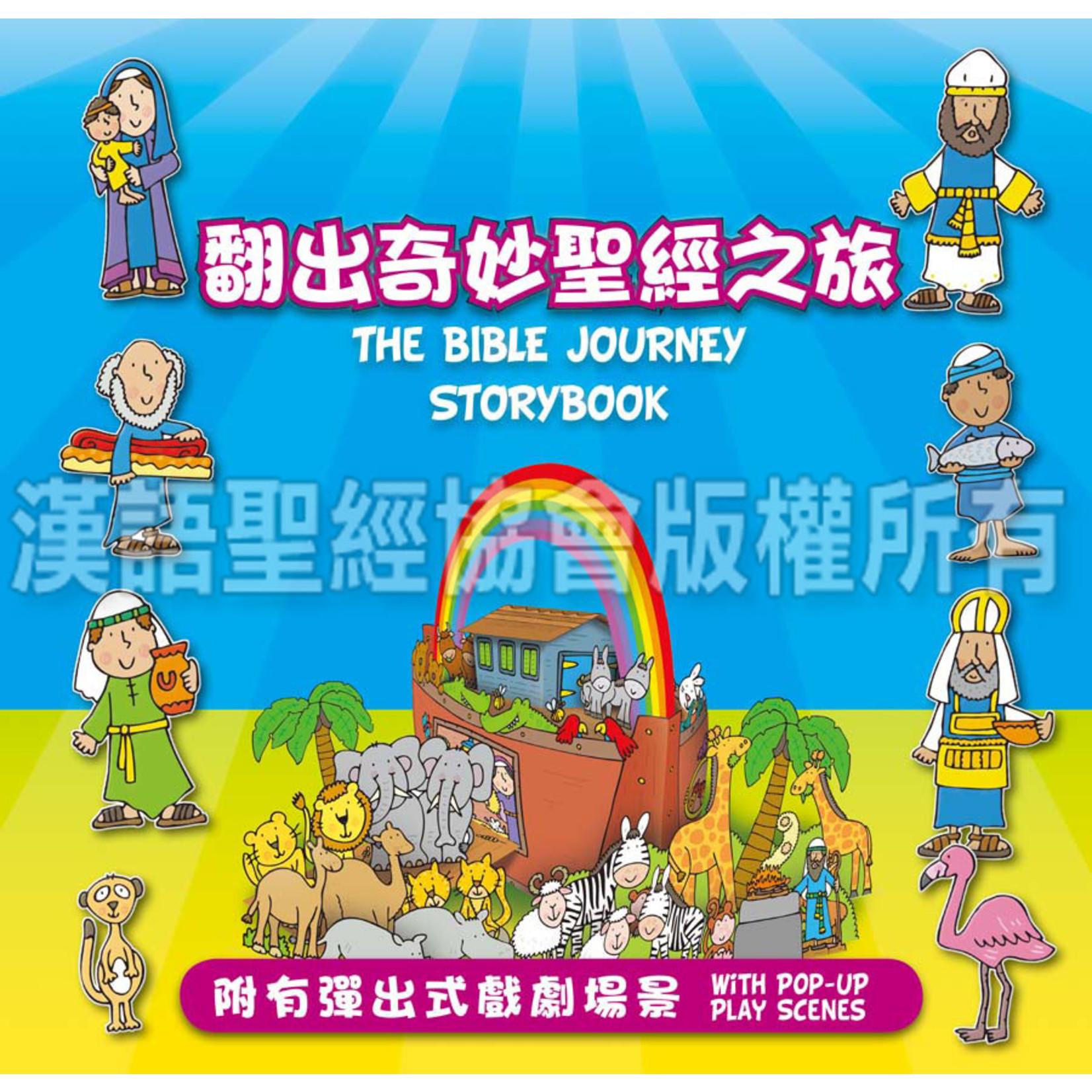 漢語聖經協會 Chinese Bible International 翻出奇妙聖經之旅(附有彈出式戲劇場景)(繁體) The Bible Journey Storybook