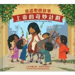 漢語聖經協會 Chinese Bible International 童謠聖經故事:上帝的奇妙計劃(中英對照)(簡體)