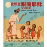 漢語聖經協會 Chinese Bible International 我願意跟隨耶穌:聖經故事(中英對照)(繁體)