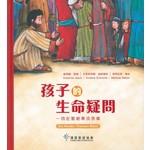 漢語聖經協會 Chinese Bible International 孩子的生命疑問:同在聖經尋找答案(繁體)