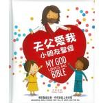 漢語聖經協會 Chinese Bible International 天父愛我:小朋友聖經(中英對照)