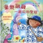 漢語聖經協會 Chinese Bible International 童樂融融一起玩的聖經