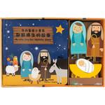 漢語聖經協會 Chinese Bible International 我的聖經小寶箱:耶穌降生的故事(中英對照)(繁體)