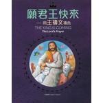 漢語聖經協會 Chinese Bible International 願君王快來:用主禱文禱告(中英對照)(繁體)
