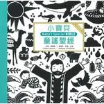 漢語聖經協會 Chinese Bible International 小寶貝童謠聖經(中英對照)(繁體)