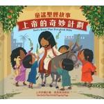 漢語聖經協會 Chinese Bible International 童謠聖經故事:上帝的奇妙計劃(中英對照)(繁體)