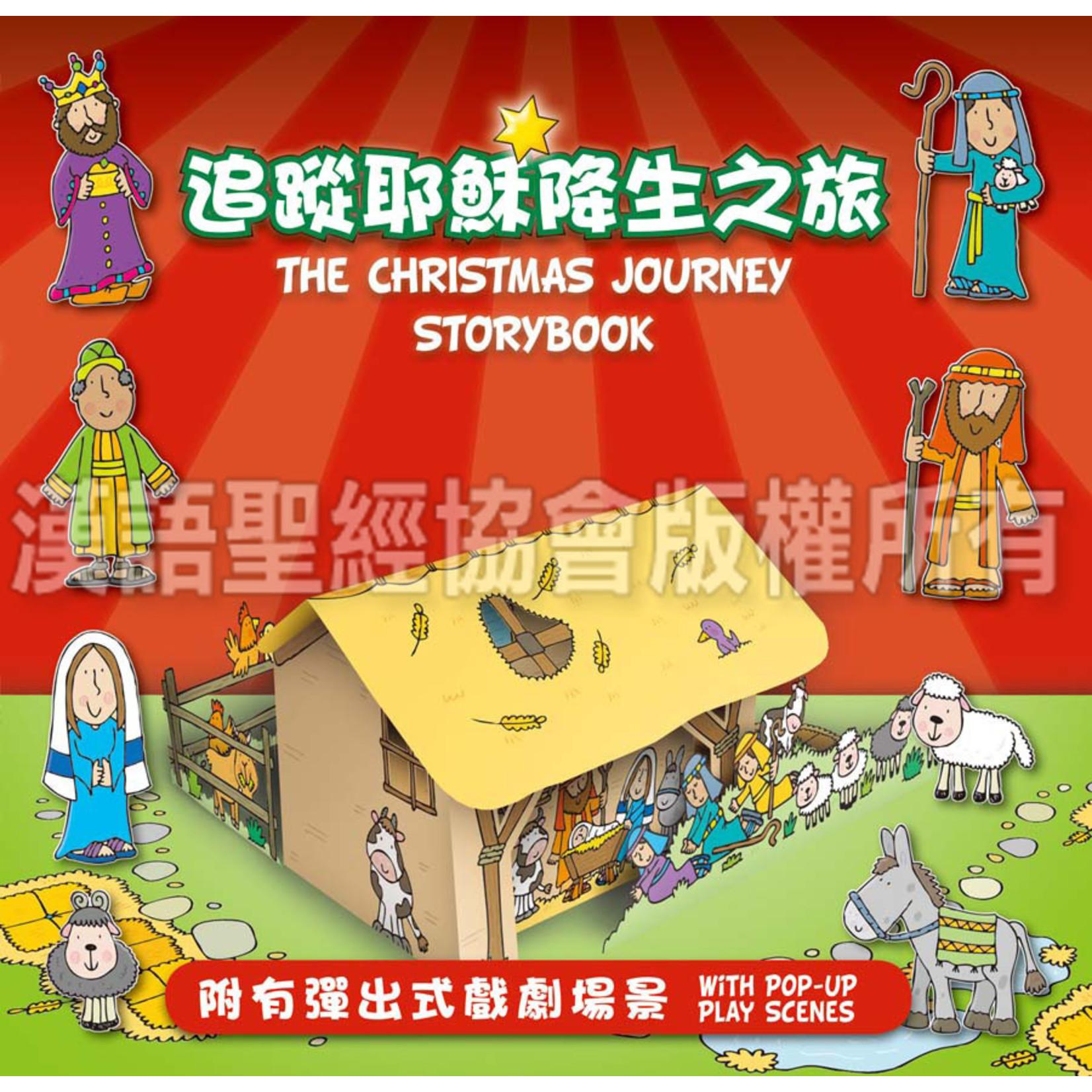 漢語聖經協會 Chinese Bible International 追蹤耶穌降生之旅(附有彈出式戲劇場景)(繁體) The Christmas Journey Storybook