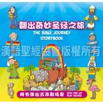 漢語聖經協會 Chinese Bible International 翻出奇妙聖經之旅(附有彈出式戲劇場景)(簡體)