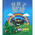 漢語聖經協會 Chinese Bible International 好孩子聖經(繁體)
