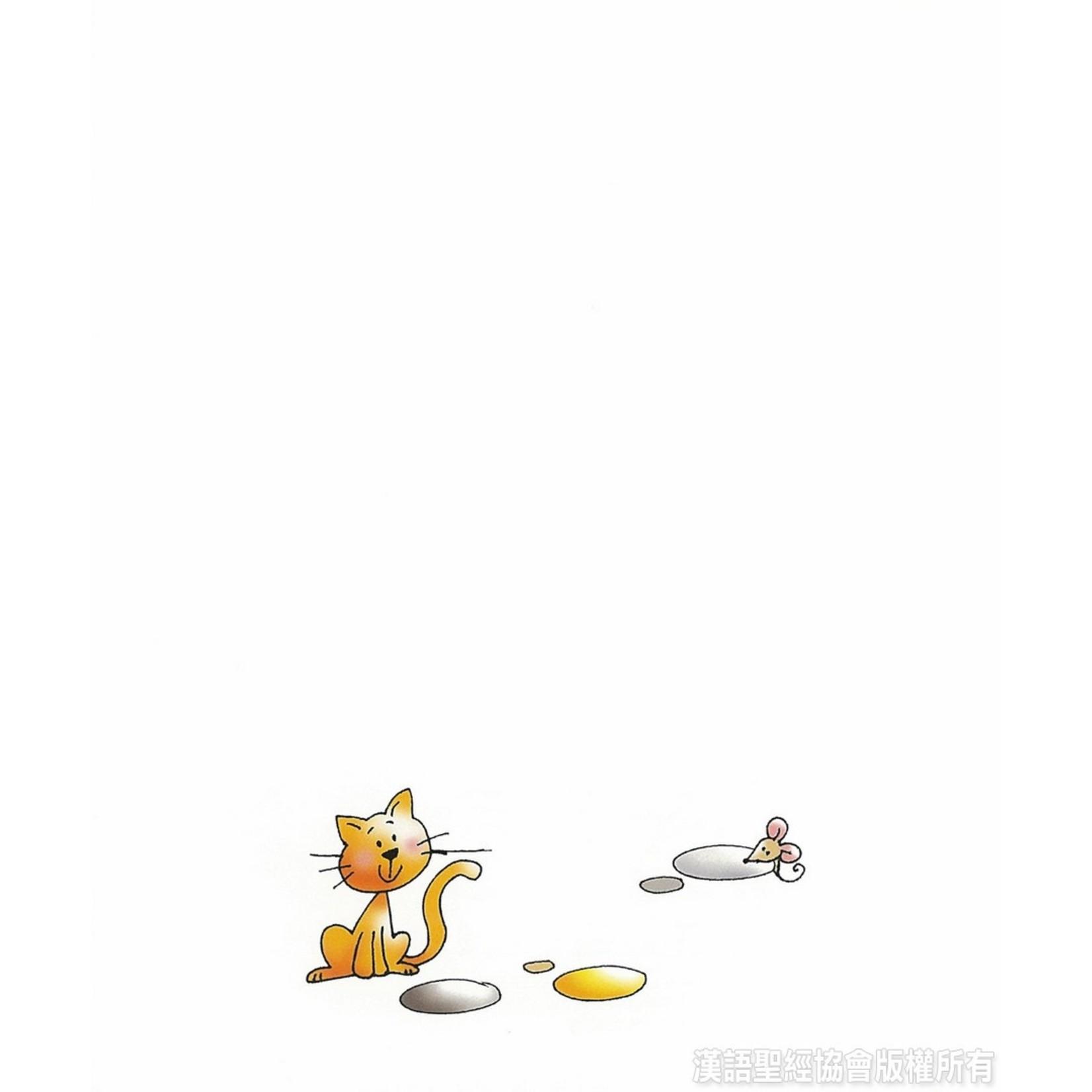 漢語聖經協會 Chinese Bible International 小淘氣聖經(中英對照)(繁體) BIBLE for Toddlers - Chinese/English (Hardcover)