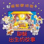 漢語聖經協會 Chinese Bible International 磁貼遊戲冊:耶穌出生的故事(簡體)