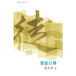天道書樓 Tien Dao Publishing House 普天註釋:使徒行傳