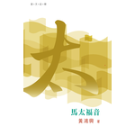 天道書樓 Tien Dao Publishing House 普天註釋:馬太福音